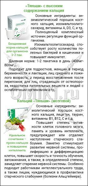 Евробуклет Кальций Тяньши 2-1
