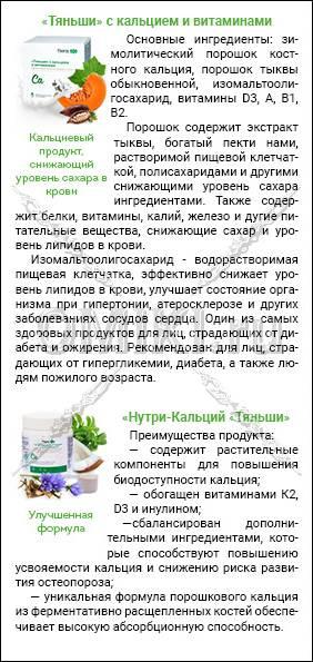 Евробуклет Кальций Тяньши 2-2