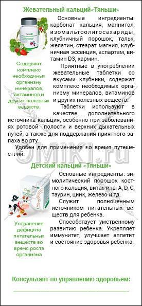 Евробуклет Кальций Тяньши 2-3