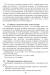 Кордицепс Тяньши страница 11