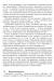 Кордицепс Тяньши страница 4