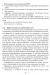 Кордицепс Тяньши страница 8