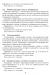 Кордицепс Тяньши страница 9