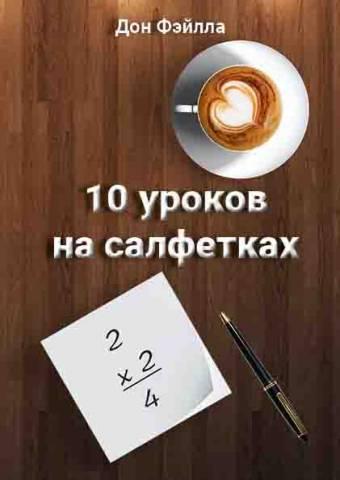 10 УРОКОВ НА САЛФЕТСКЕ СКАЧАТЬ БЕСПЛАТНО