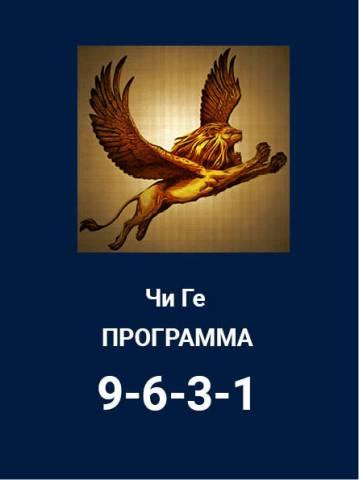 Чи Ге. Программа 9-6-3-1