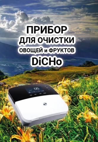 Озонатор DiCHo