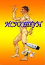 Исюэтун Тяньши обложка книги
