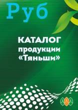 Каталог продукции Тяньши (с ценами в рублях) обложка