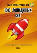 Занимательная презентация бизнеса Тяньши (Tiens) обложка