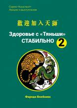 Здоровье с Тяньши - СТАБИЛЬНО - 2 обложка