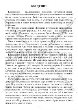 Кордицепс Тяньши страница 1