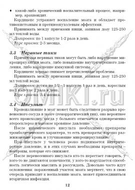 Кордицепс Тяньши страница 12