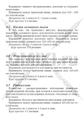 Кордицепс Тяньши страница 13
