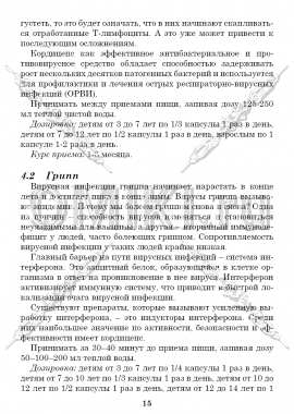 Стр 15