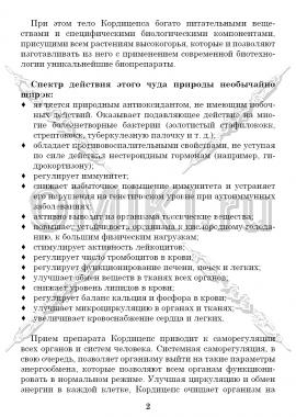 Кордицепс Тяньши страница 2