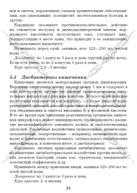 Стр 21