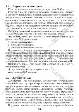 Стр 23