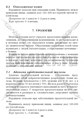 Стр 26