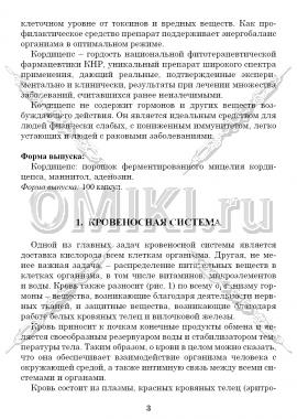 Кордицепс Тяньши страница 3