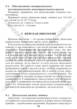 Стр 30
