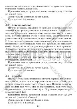 Стр 31