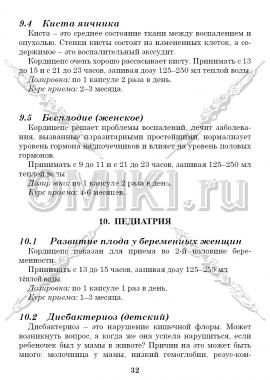 Стр 32