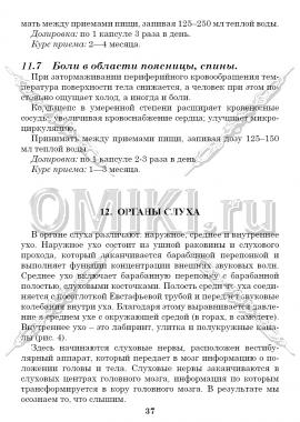 Стр 37