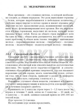 Стр 39