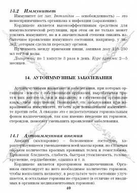 Стр 40