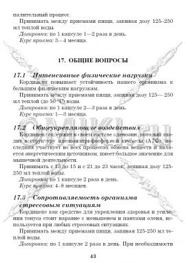 Стр 43