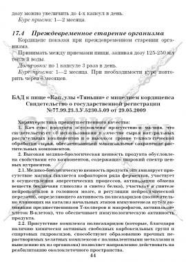 Стр 44