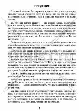 5 основных фрагментов стр. 1