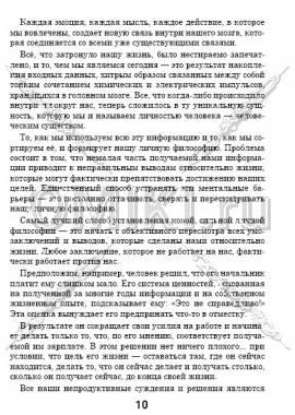 5 основных фрагментов стр. 10