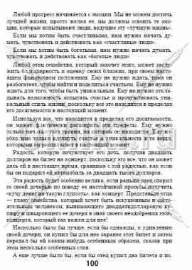 5 основных фрагментов стр. 100