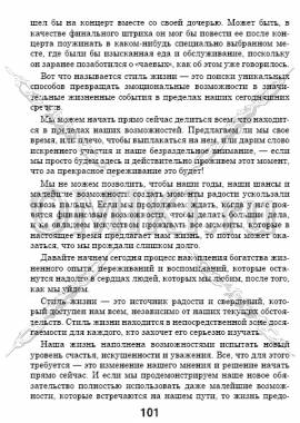 5 основных фрагментов стр. 101