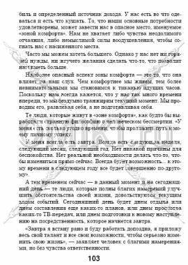 5 основных фрагментов стр. 103