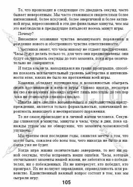 5 основных фрагментов стр. 105