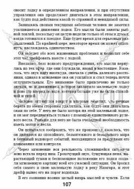 5 основных фрагментов стр. 107