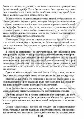 5 основных фрагментов стр. 108