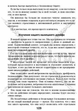 5 основных фрагментов стр. 109