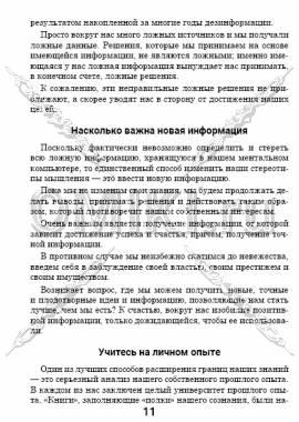 5 основных фрагментов стр. 11