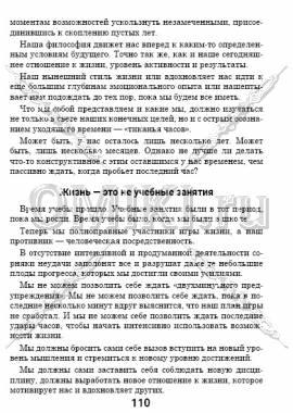 5 основных фрагментов стр. 110
