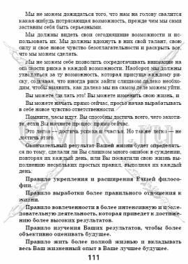 5 основных фрагментов стр. 111
