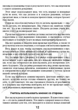 5 основных фрагментов стр. 12