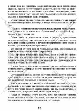 5 основных фрагментов стр. 13