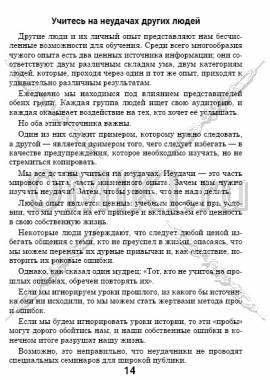 5 основных фрагментов стр. 14