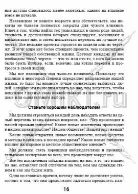5 основных фрагментов стр. 16