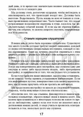 5 основных фрагментов стр. 17