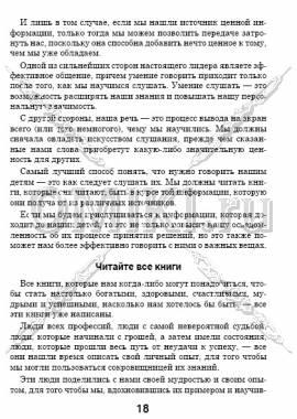5 основных фрагментов стр. 18