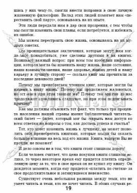 5 основных фрагментов стр. 19